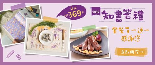 https://www.tokiya.com.tw/event/2017book/index.html
